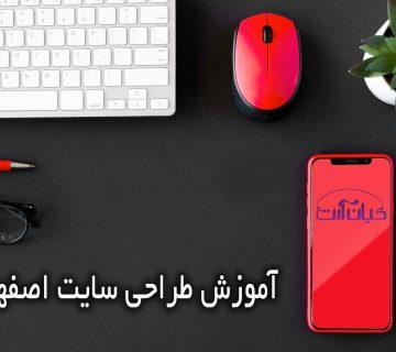 آموزش طراحی سایت اصفهان