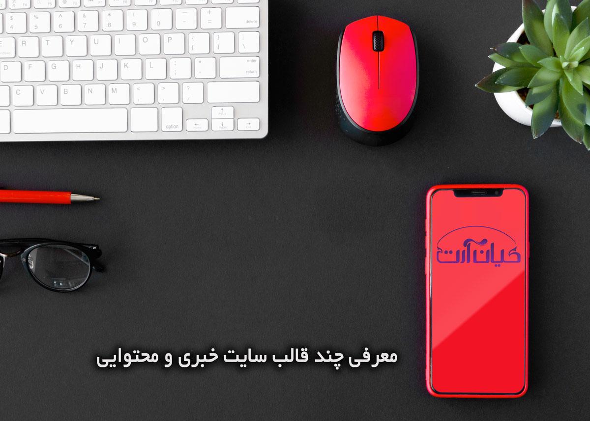 معرفی چند قالب سایت خبری و محتوایی