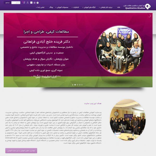 طراحی سایت آموزشی مطالعات کیفی