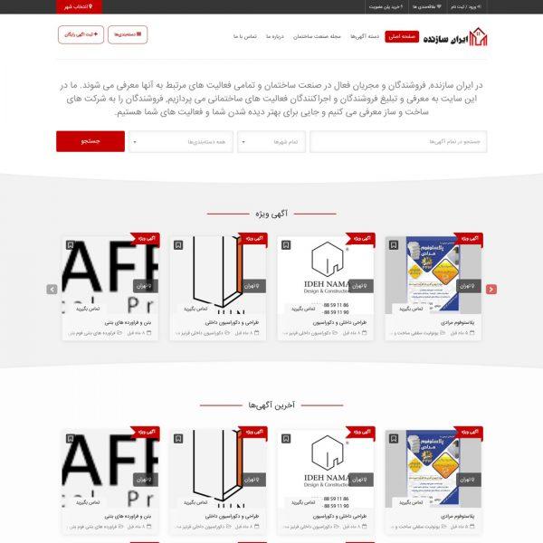 نمونه طراحی سایت نیازمندی ها ایران سازنده