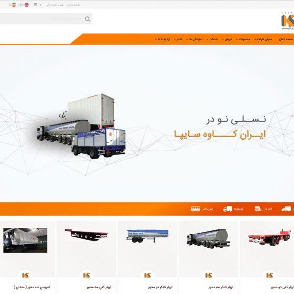 طراحی سایت شركت ایران كاوه سایپا