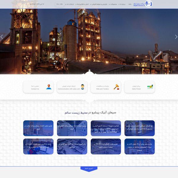 طراحی سایت کارخانه سیمان آبیک