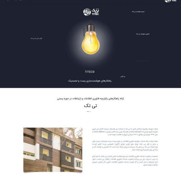 طراحی سایت شرکتی تی تک
