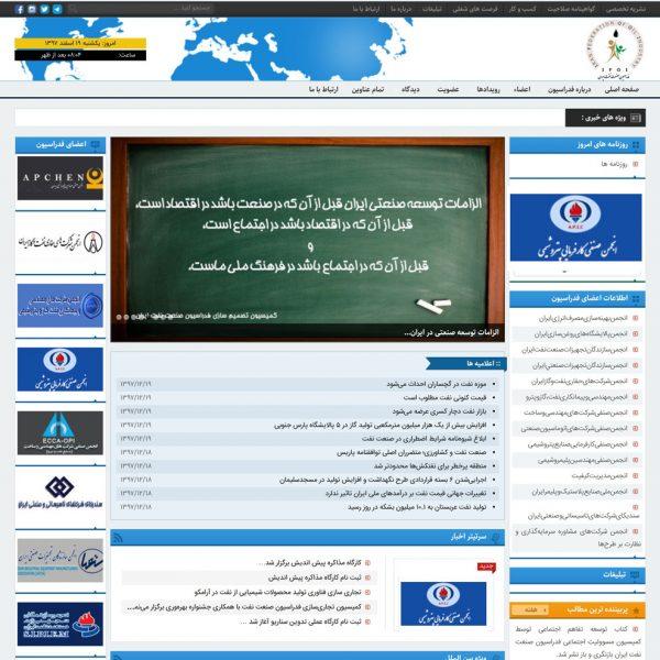 طراحی سایت شرکت نفت