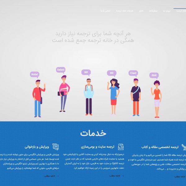 طراحی سایت مجموعه خانه ترجمه