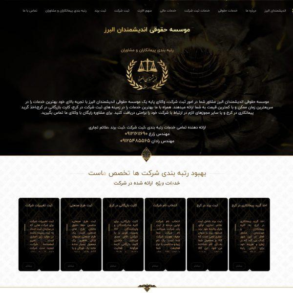 طراحی سایت موسسه حقوقی اندیشمندان البرز