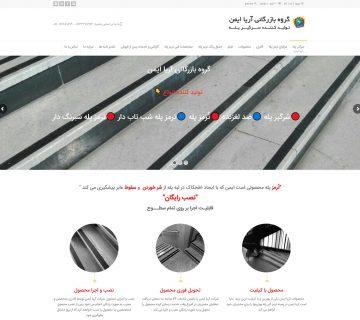 طراحی سایت گروه بازرگانی آریا ایمن