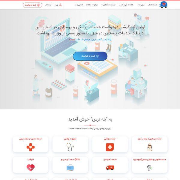 طراحی سایت اپلیکیشن درخواست خدمات پزشکی و پرستاری در استان البرز
