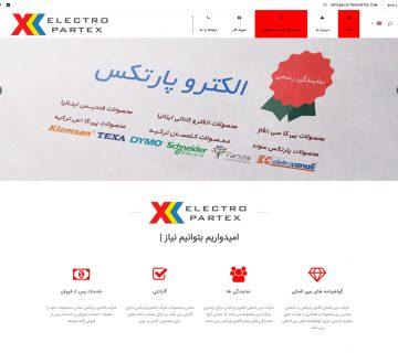 طراحی سایت شرکت الکترو پارتکس