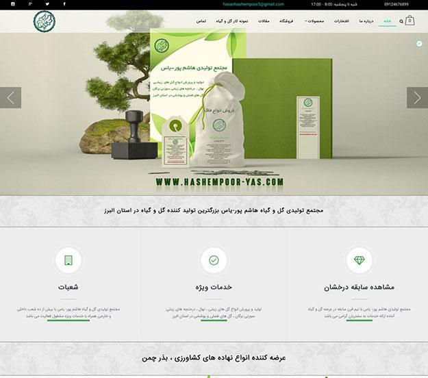 طراحی سایت مجتمع تولیدی گل و گیاه هاشم پور-یاس