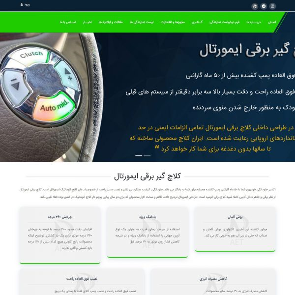 طراحی سایت ایران کلاچ