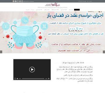 طراحی سایت دفتر تشریفات عقد و عروسی موسسه پیوند مهر افزا