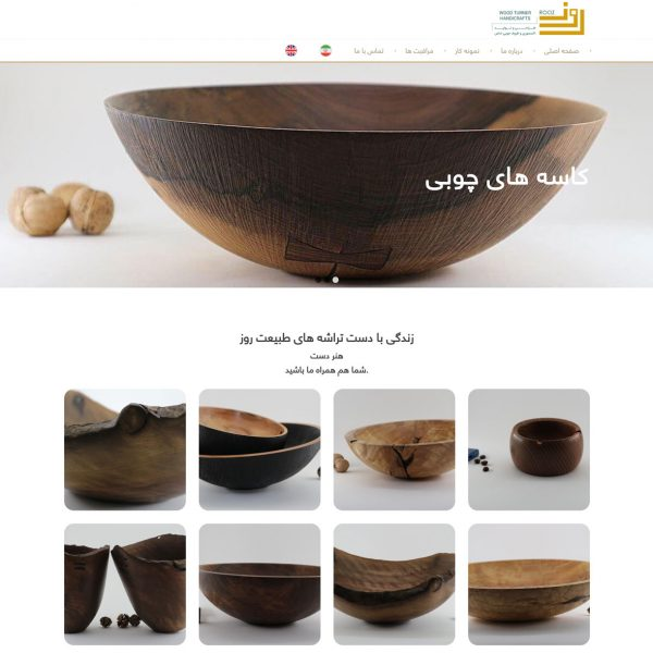 طراحی سایت صنایع دستی چوبی